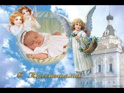 С крестинами поздравления картинки и открытки022