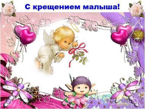 С крестинами поздравления картинки и открытки024