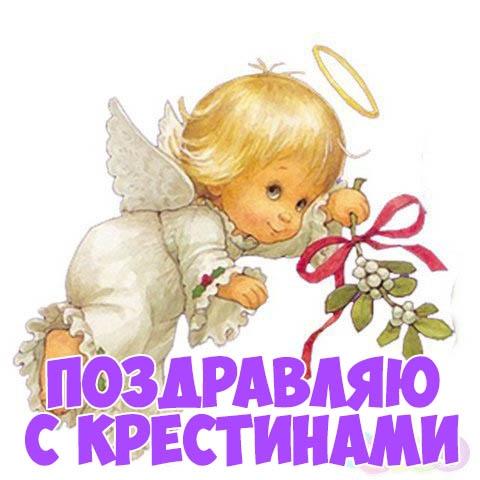 С крестинами поздравления картинки и открытки025
