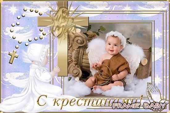 С крестинами поздравления картинки и открытки026