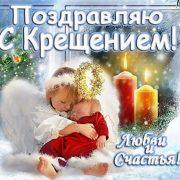 С крещением поздравления картинки 013