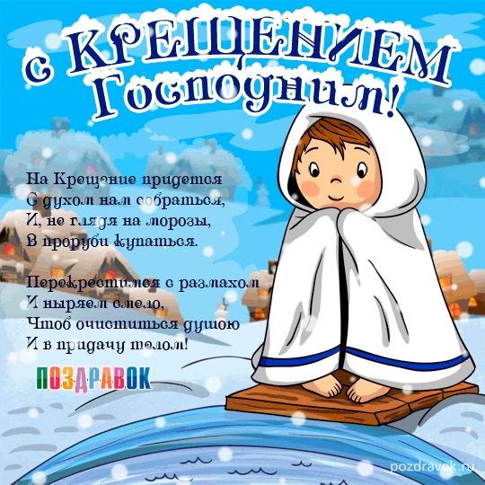 С крещением поздравления картинки 016