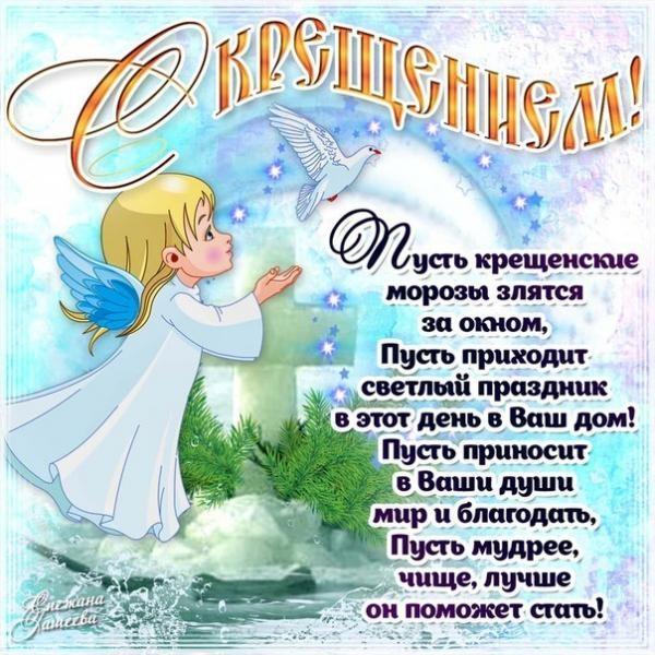 С крещением поздравления картинки 018
