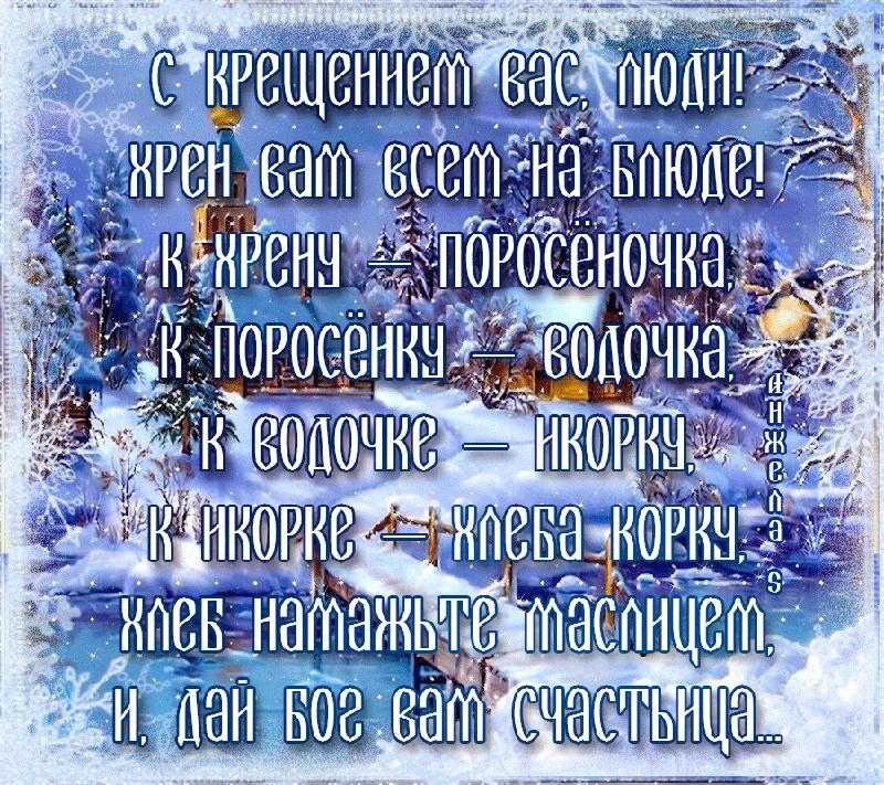 С крещением поздравления картинки 019