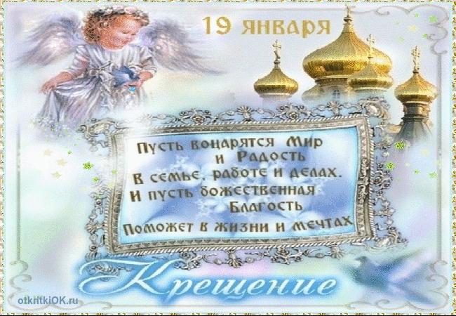 С крещением поздравления картинки 026