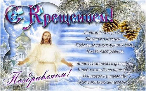 С крещением поздравления картинки 027