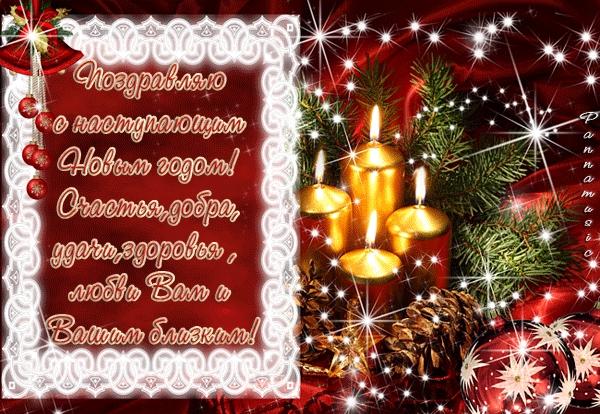 С наступающим поздравление с Новым Годом   картинки (27)