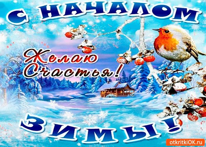 С началом зимы картинки и открытки 001