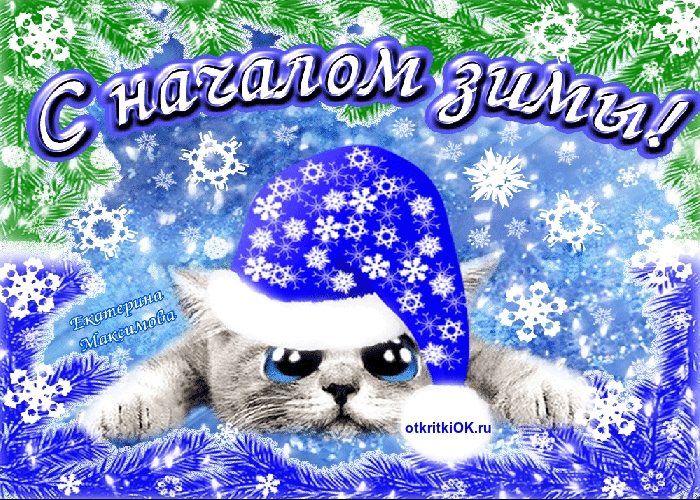 С началом зимы картинки и открытки 002