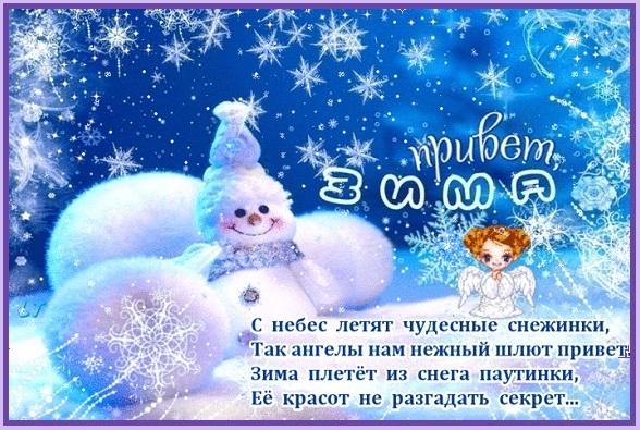 С началом зимы картинки и открытки 003