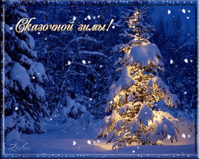 С началом зимы картинки и открытки 004