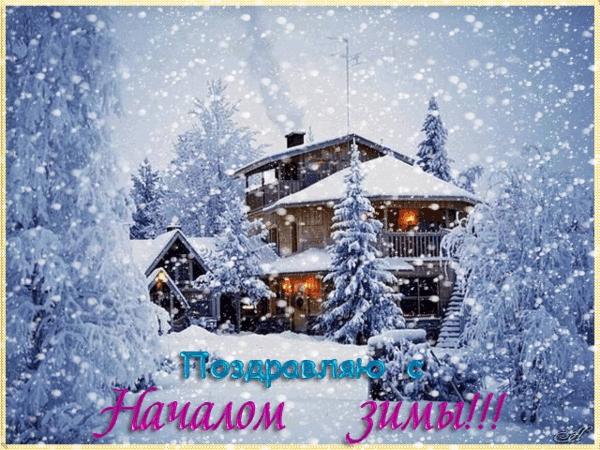 С началом зимы картинки и открытки 006