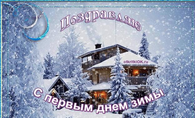 С началом зимы картинки и открытки 009