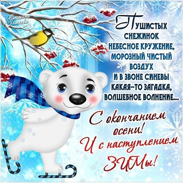 С началом зимы картинки и открытки 010