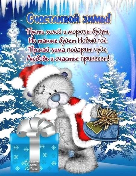 С началом зимы картинки и открытки 011