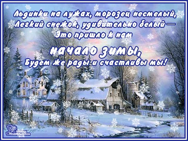 С началом зимы картинки и открытки 012