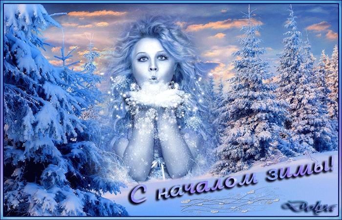 С началом зимы картинки и открытки 013