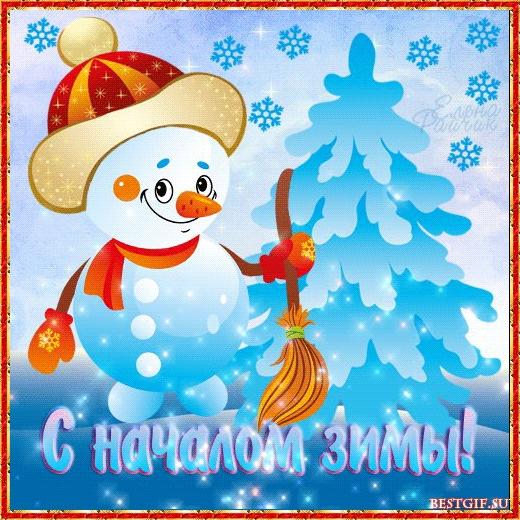 С началом зимы картинки и открытки 014