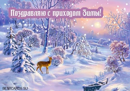 С началом зимы картинки и открытки 016