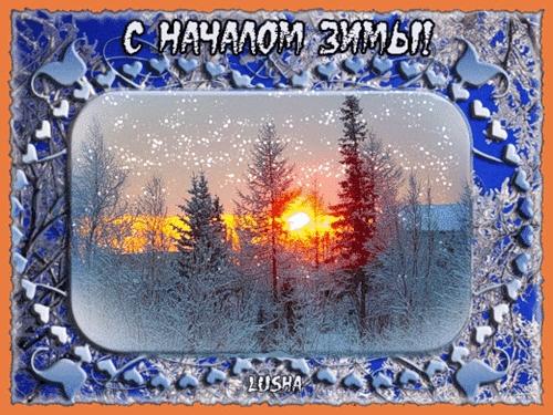 С началом зимы картинки и открытки 019
