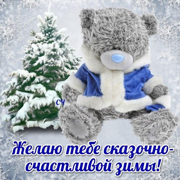 С началом зимы картинки и открытки 020