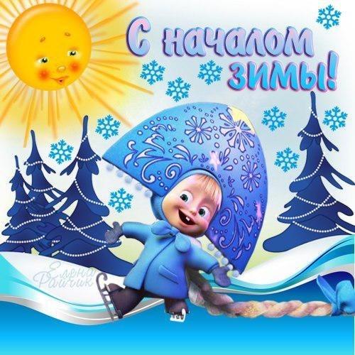 С началом зимы картинки и открытки 021