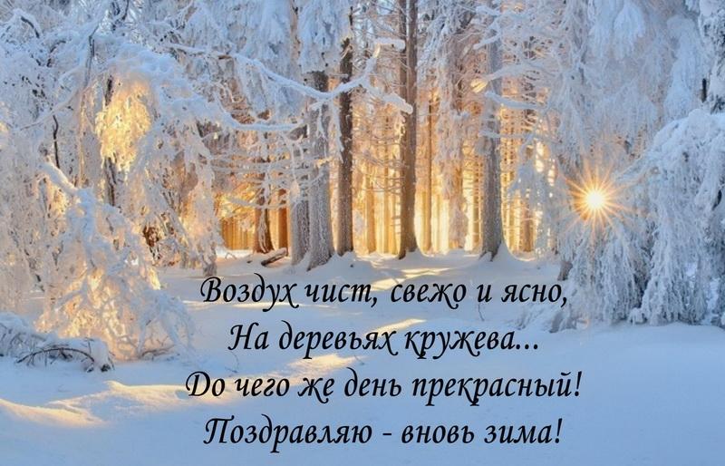 С началом зимы картинки и открытки 022