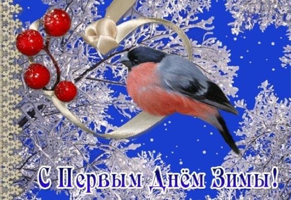 С началом зимы картинки и открытки 023