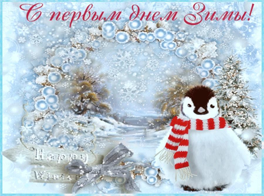 С началом зимы картинки и открытки 024