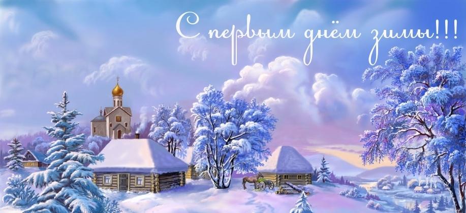 Картинки с надписью с первым днем зимы картинки