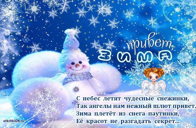 С первым днем зимы картинки с надписями002