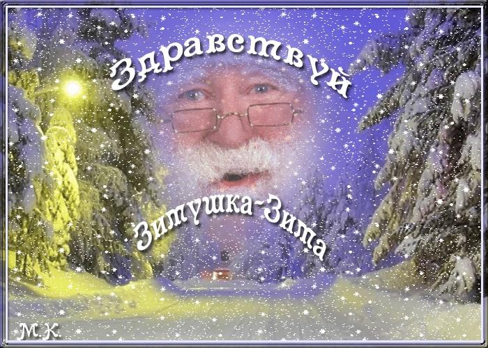 С первым днем зимы картинки с надписями007