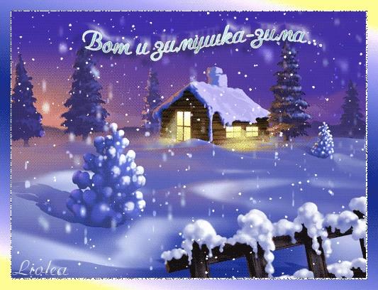 С первым днем зимы картинки с надписями010