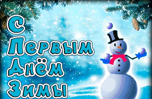 С первым днем зимы картинки с надписями011