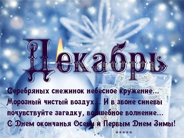 С первым днем зимы картинки с надписями012