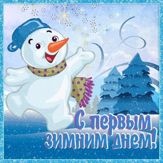 С первым днем зимы картинки с надписями013