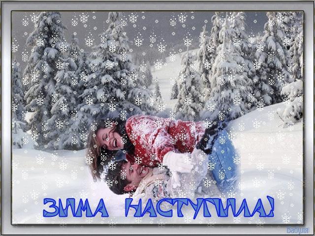 С первым днем зимы картинки с надписями014