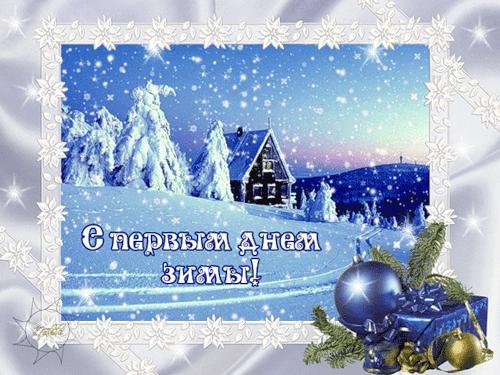 С первым днем зимы картинки с надписями017