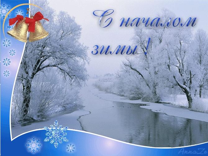С первым днем зимы картинки с надписями018