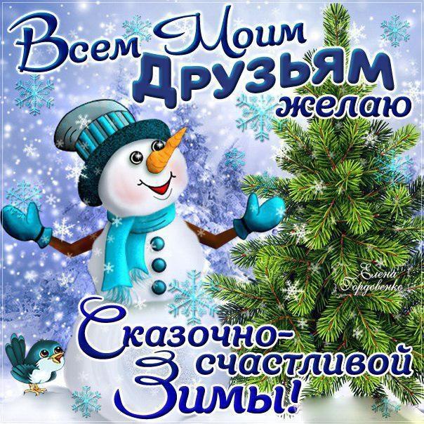 С первым днем зимы картинки с надписями019