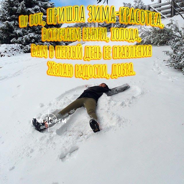 С первым днем зимы картинки с надписями021