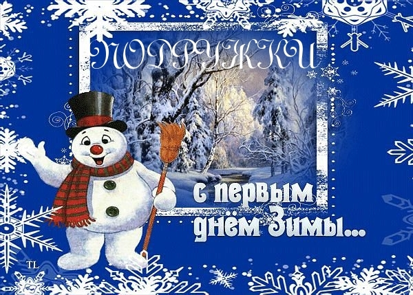С первым днем зимы картинки с надписями023