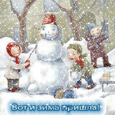 С первым днем зимы картинки с надписями024