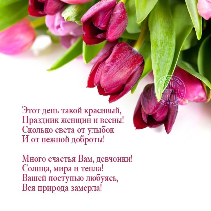 С праздником девчонки открытки и картинки021