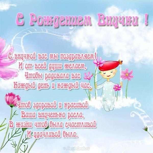Поздравления летием, картинки поздравление для бабушки с рождением внучки в стихах