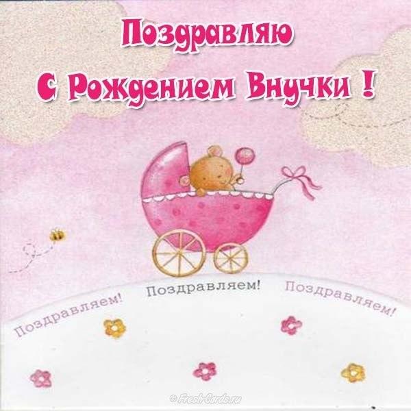 Смешная картинка с рождением внучки, картинки