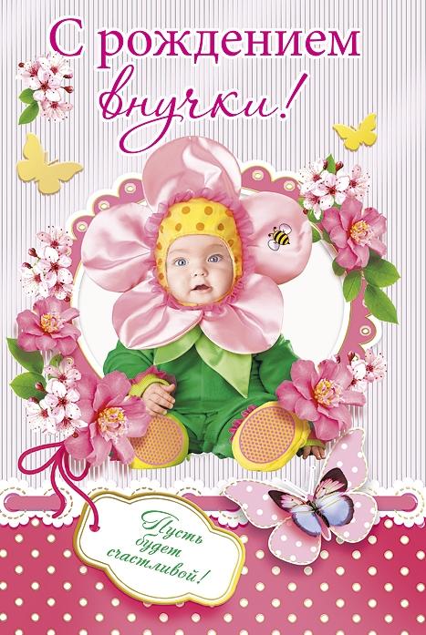День рождения, поздравления с днем рождения внучки в картинках