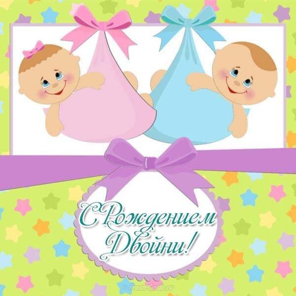 Открытка 1 годик близнецам