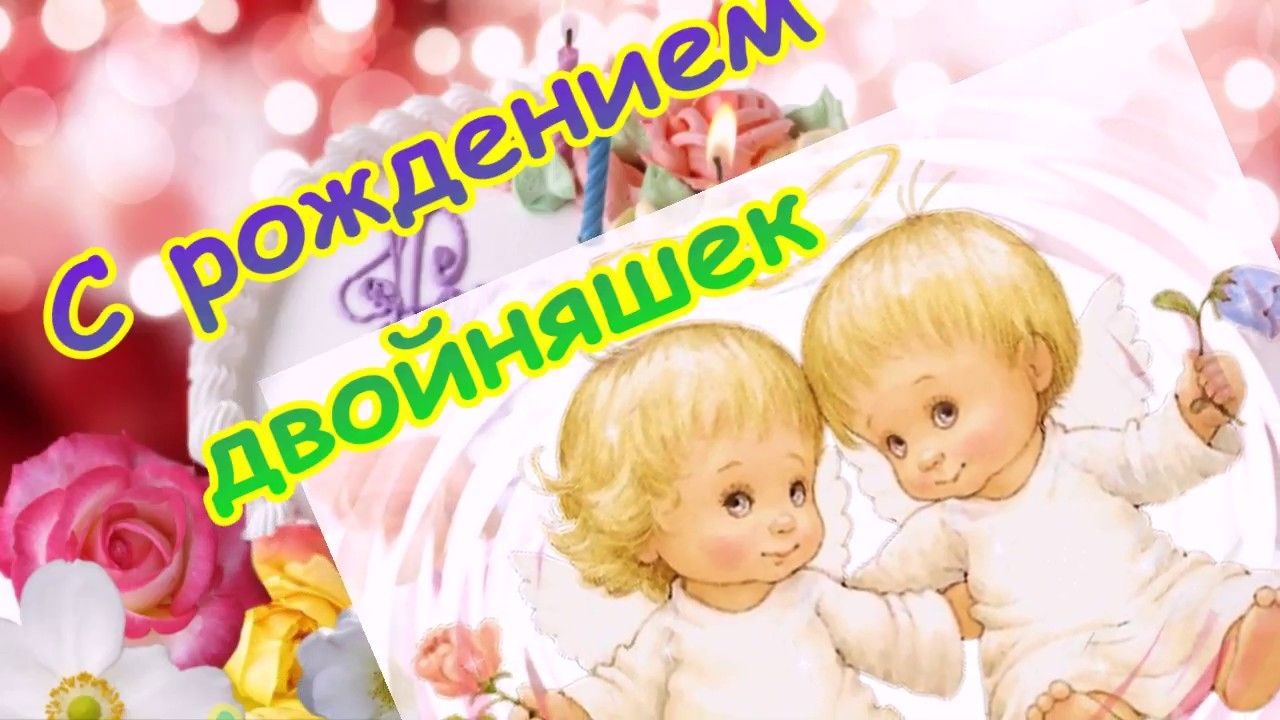 Картинки с днем рождения двойняшек мальчика и девочку 3 года, маме для