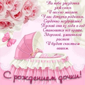 С рождением дочурки картинка и открытка 025